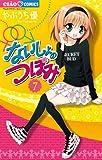 ないしょのつぼみ 7 (フラワーコミックス)