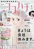 Cocohana(ココハナ) 2017年 01 月号 [雑誌]