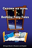 img - for Skazki na noch'. Bedtime Fairy Tales. Bilingual Book in Russian and English: Dual Language Stories (Russian and English Edition) (Russian Edition) book / textbook / text book