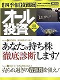 オール投資 2008年 10/15号 [雑誌]