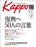 Kappo 仙台闊歩 vol.51