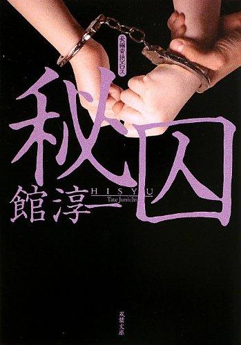 [館淳一] 秘囚 (双葉文庫)