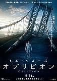 オブリビオン(トム・クルーズ主演) [DVD]