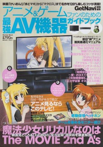 アニメ&ゲームファンのための最強AV機器ガイドブック (学研ムック)