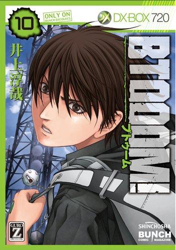 BTOOOM! 10 (バンチコミックス)