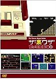 ゲームライブラリシリーズ ザ・裏ワザ ファミコン編(1) [DVD]