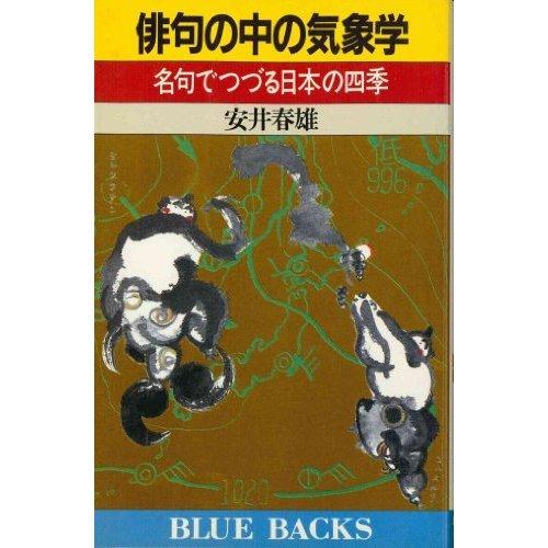 俳句の中の気象学―名句でつづる日本の四季 (ブルーバックス)
