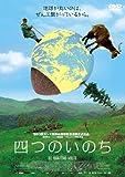 四つのいのち [DVD]