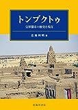 トンブクトゥ 交界都市の歴史と現在