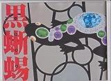 舞台パンフレット 美輪明宏「黒蜥蜴」1993年