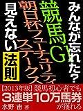 「みんなが忘れた?秋の競馬G1勝ち馬!穴馬!見えない法則」Vol.21朝日杯フューチュリティステークス2013