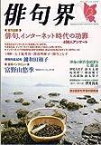 俳句界 2007年 03月号 [雑誌]