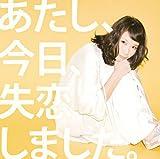 あたし、今日、失恋しました。(初回限定盤)(DVD付) [Single, CD+DVD, Limited Edition] / 沢井美空 (CD - 2011)