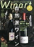 Winart (ワイナート) 2013年 07月号 [雑誌]