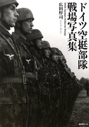 ドイツ空挺部隊戦場写真集