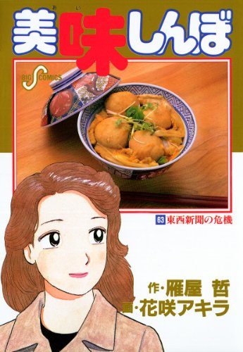 美味しんぼ(63) (ビッグコミックス)