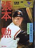 張本勲―傷だらけの3000本安打 (名球会comics (19))