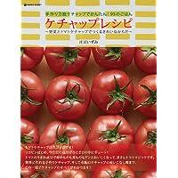 ケチャップレシピ―手作り万能ケチャップでかんたん!95のごはん ~野菜とトマトケチャップでつくるきれいなからだ~
