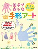 親子で楽しむ 手形アート