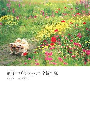 紫竹おばあちゃんの幸福の庭