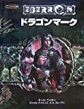 D&D ドラゴンマーク (ダンジョンズ&ドラゴンズ)(Keith Baker/Michelle Lyons/C.A.Suleiman)