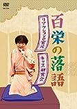 百栄の落語 「リアクションの家元」「キッス研究会」 [DVD]