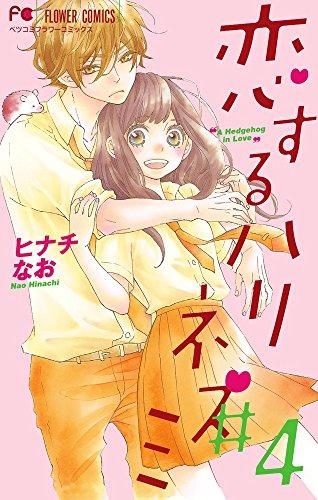恋するハリネズミ 4 (フラワーコミックス)