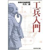 工兵入門―技術兵科徹底研究 (光人社NF文庫)
