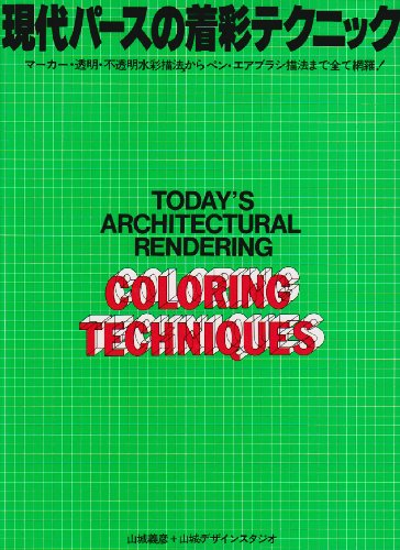 Today's Architectural Rendering Coloring Techniques