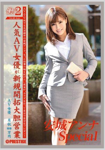 働くオンナ2 Special 40 [DVD]