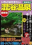 【バーゲンブック】 いちどは行きたい混浴温泉 関東周辺
