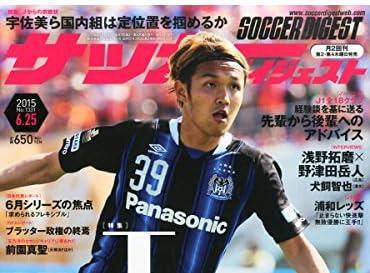 サッカーダイジェスト 2015年 6/25 号 [雑誌]