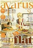 COMIC avarus (コミック アヴァルス) 2013年 09月号 [雑誌]