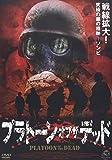 プラトーン・オブ・ザ・デッド [DVD]