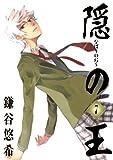 隠の王7巻 (デジタル版Gファンタジーコミックス)