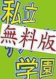 私立サブリミナル学園【無料版】