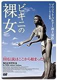 ビキニの裸女 3PEOH84 [DVD]
