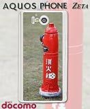 AQUOS Phone Zeta SH-09Dデザインケース【風景・写真/消火栓・ポリカ 】