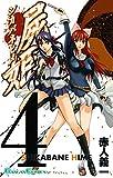 屍姫4巻 (デジタル版ガンガンコミックス)