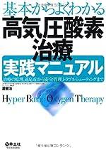 基本からよくわかる高気圧酸素治療実践マニュアル―治療の原理、適応症から安全管理、トラブルシューティングまで