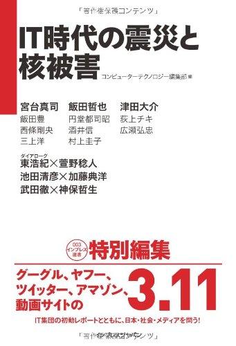 IT時代の震災と核被害 (インプレス選書)