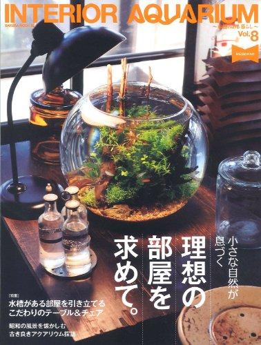 インテリアアクアリウム vol.8―水槽のある暮らし 小さな自然が息づく理想の部屋を求めて。 (SAKURA・MOOK 82)