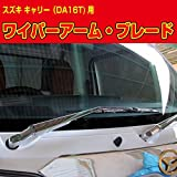 J-NEXT スズキ キャリー(DA16T)用 メッキ ワイパーアーム ブレード SUZUKI
