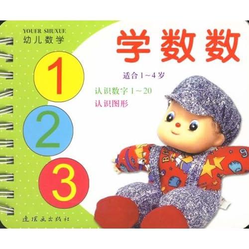 幼儿数学:学数数(适合1-4岁)