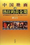 中国映画の熱狂的黄金期――改革開放時代における大衆文化のうねり