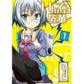 いんてる先輩(1) (IDコミックス/REXコミックス) (IDコミックス REXコミックス)
