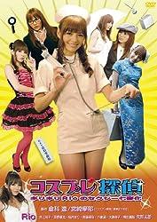 コスプレ探偵 [DVD]