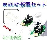 【SIMPS】高品質 WiiU 修理セット ゲームパッド 修理交換用 部品 スティック コントロール基板左右+接続ケーブルセット (Lスティック・Rスティック・接続ケーブル2本)& 修理専用Y字ドライバーセット 「SIMPSオリジナル保証書付き」