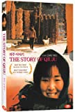 The Story of Qiu Ju [All Region] [import]