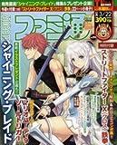 週刊ファミ通 2012年3月22日号
